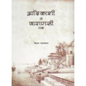 ADIKASHI SE VARANASI TAK (in Hindi)