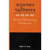 Anusandhan Padhatisastra: Kya, Kyo aur Kaise: Research Methodology: What, Why & How