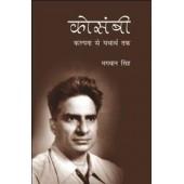 Kosambi: Kalpana se Yathartha Tak (Hindi Edition)